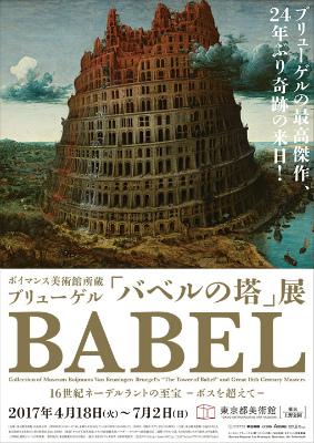 2017_babel_b_l.jpg