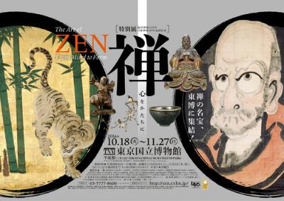 tohaku1-thumb-500x355-1144.jpg